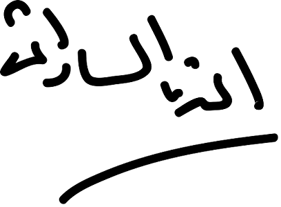 Signature d'Anouar el-Sadate